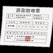 document_gensen_chousyuhyou.png