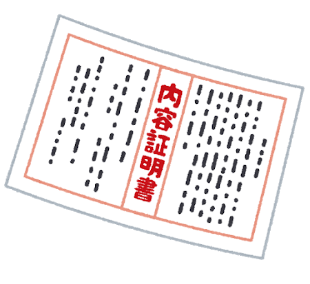document_naiyou_syoumei.png