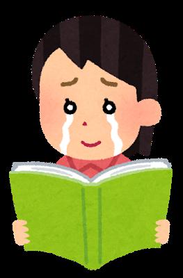 kandou_book_woman_happy.png