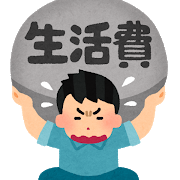 omoi_seikatsuhi.png