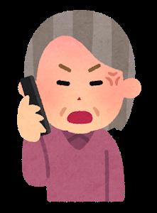 phone_oldwoman2_angry.png