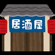 tatemono_izakaya.png